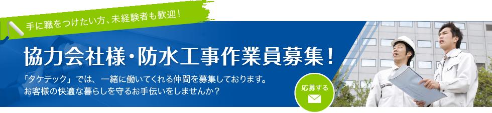協力会社様・防水工事作業員募集!